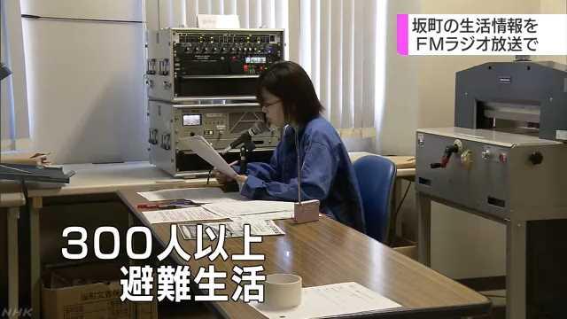 坂町で独自の災害FM放送
