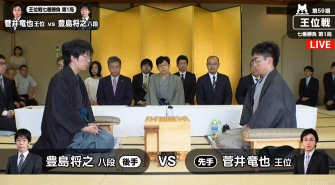 菅井竜也王位VS豊島将之八段 20代対決が開幕/将棋・王位戦七番勝負第1局