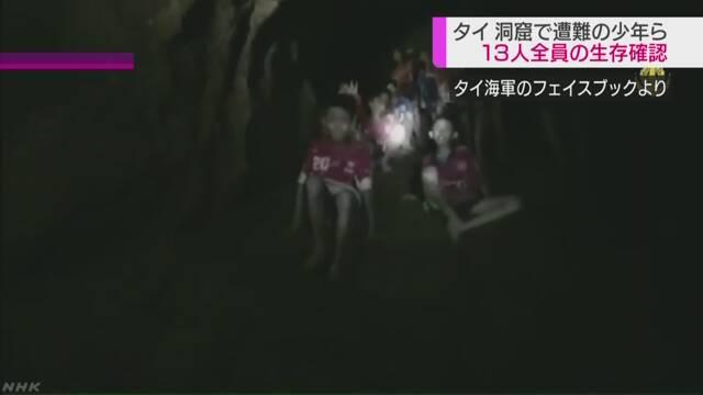 洞窟で不明の少年ら13人全員の生存確認 タイ