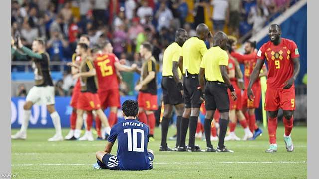 サッカー日本代表 ベルギーに敗れ初のベスト8ならず