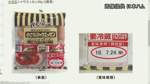 日本ハム ソーセージにプラスチック片 1万3000個余り自主回収 | NHKニュース