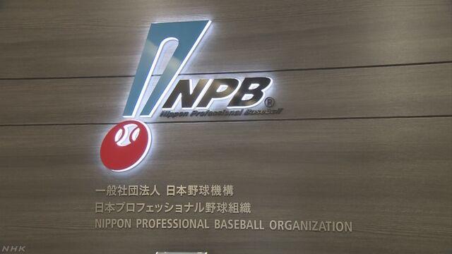 誤審問題 オリックス対ソフトバンク 試合やり直し認めず | NHKニュース