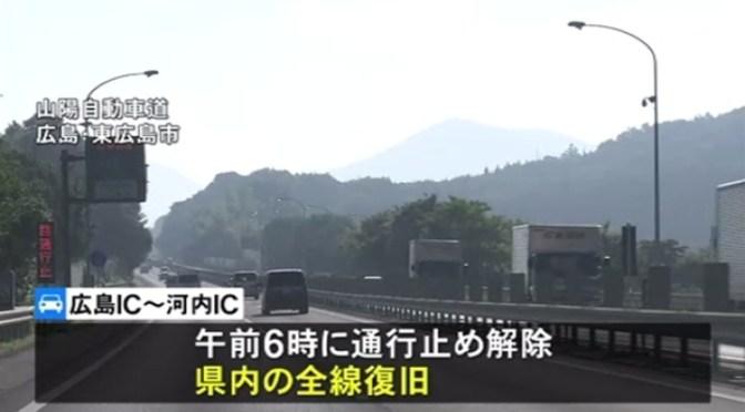 広島で山陽道が全線復旧、JR線は運転見合わせ続く TBS NEWS