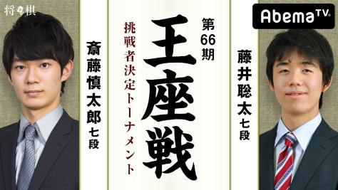 第66期 王座戦挑戦者決定トーナメント 斎藤慎太郎七段 対 藤井聡太七段