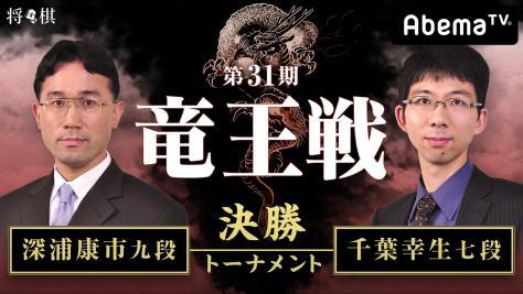 第31期 竜王戦決勝トーナメント 深浦康市九段 対 千葉幸生七段