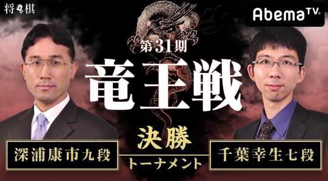 第31期 竜王戦決勝トーナメント 深浦康市九段 対 千葉幸生七段 | 無料のインターネットテレビはAbemaTV(アベマTV)