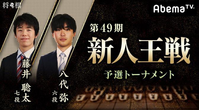 第49期 新人王戦 予選トーナメント 藤井聡太七段 対 八代弥六段 | AbemaTV(アベマTV)