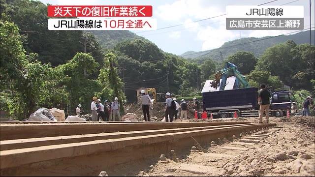 JR呉線 一部再開 JR山陽線 復旧工事部分を報道公開 | 広島ニュースTSS | TSSテレビ新広島