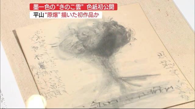 平山郁夫が描き残した「もうひとつの原爆画」