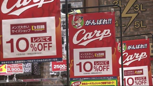 カープ優勝へ着々 街では「カウントダウンセール」も | 広島ニュースTSS | TSSテレビ新広島