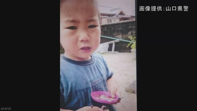 行方不明の2歳男児発見 意識あり 山口