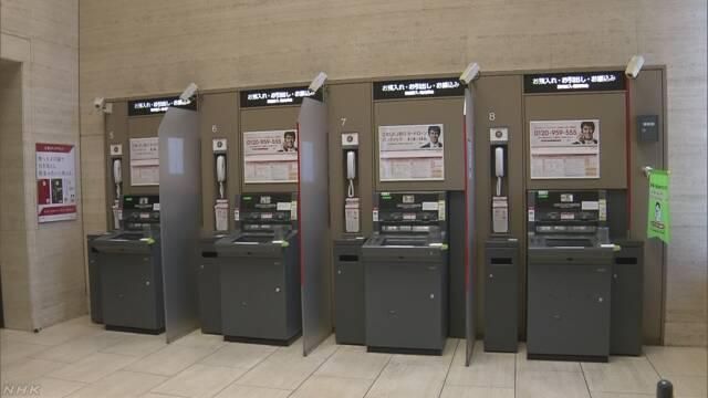 ATM 大手銀行で削減や廃止の動き ネットバンキング普及で   NHKニュース