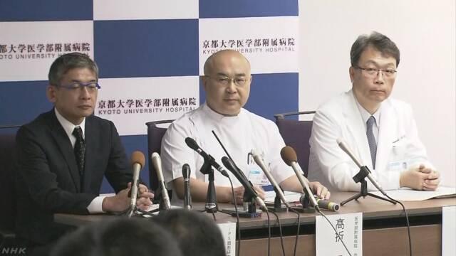 iPS細胞使った臨床研究 血液の難病患者対象 国に申請 京大