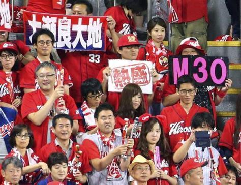 18日のDeNA戦に勝利し、優勝へのマジックナンバーが「30」で再点灯。ボードを掲げる広島ファン=横浜