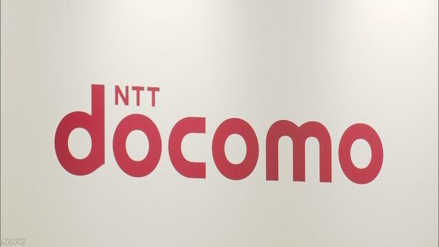 ドコモ「dポイント」 約3万5000人の利用停止 | NHKニュース