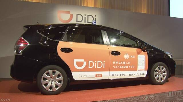 中国最大の配車サービス「滴滴」が日本に 大阪でサービス開始   NHKニュース