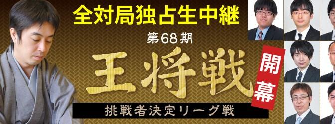 第68期 王将戦 挑戦者決定リーグ戦 最終一斉対局 – 将棋プレミアム