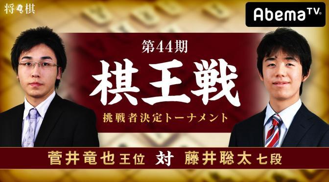 第44期 棋王戦 挑戦者決定トーナメント 菅井竜也王位 対 藤井聡太七段 | AbemaTV(アベマTV)