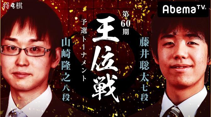 第60期 王位戦 予選トーナメント 山崎隆之八段 対 藤井聡太七段 | AbemaTV(アベマTV)