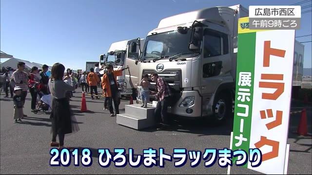ひろしまトラックまつり開催   広島ニュースTSS   TSSテレビ新広島
