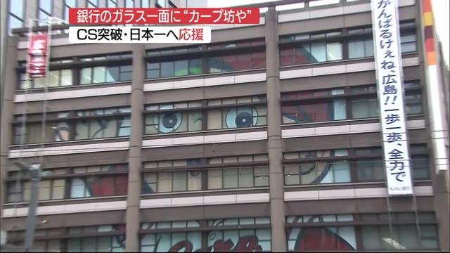 CSファイナル突破へ 「巨大カープ坊や」現る! | 広島ニュースTSS | TSSテレビ新広島