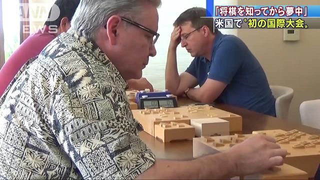 「チェスより将棋」 アメリカで初の国際大会 テレ朝news