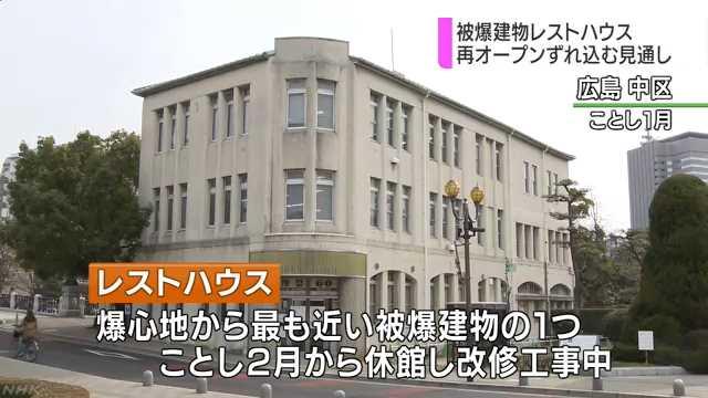 レストハウス 再オープン遅れる|NHK 広島のニュース