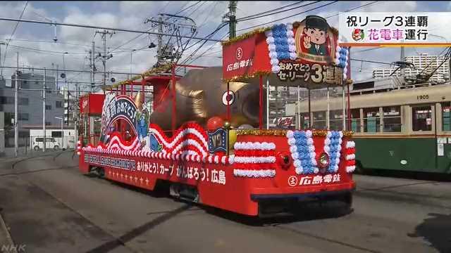 カープ3連覇祝う「花電車」|NHK 広島のニュース