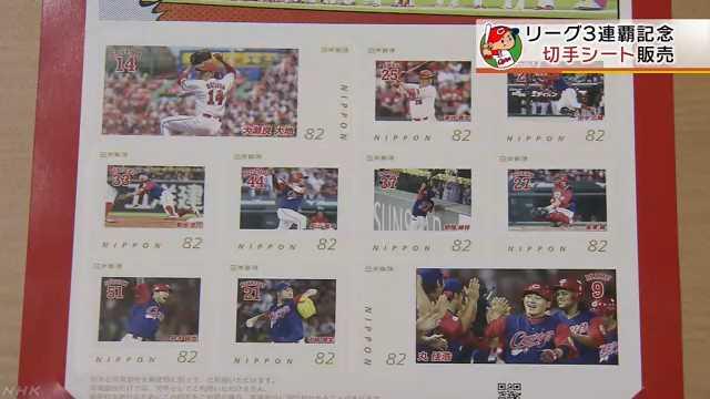 カープ3連覇記念切手シート販売