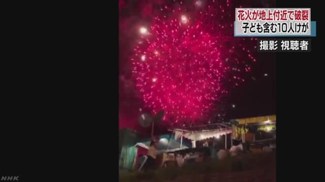 花火が地上付近で破裂 10人軽傷 茨城 土浦 | NHKニュース