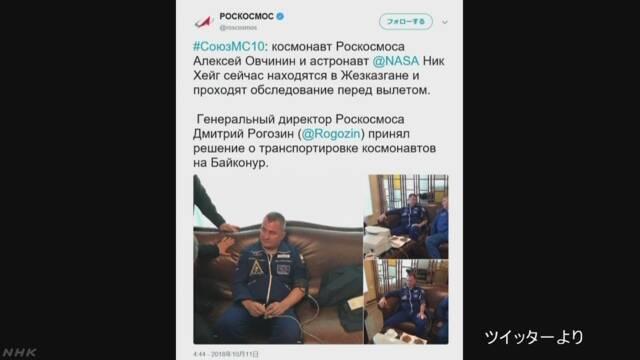 ソユーズトラブル SNSで無事だった飛行士の写真を公開