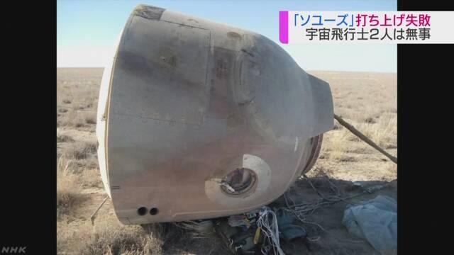 ソユーズ エンジントラブル NASA「徹底した原因究明」