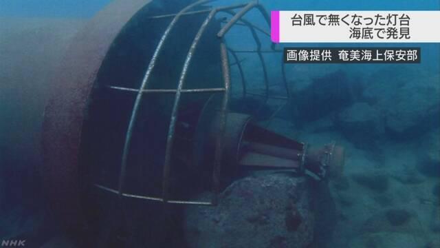 台風で消えた灯台 約250m離れた海底で発見 鹿児島 奄美大島