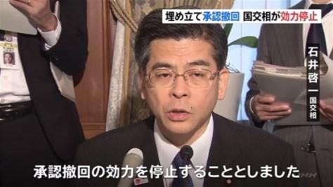 沖縄県の承認撤回を国交相が効力停止、辺野古埋め立て工事再開へ