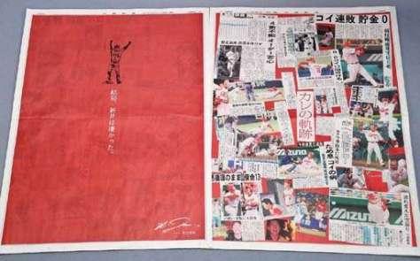 黒田博樹さんが中国新聞に出した広告(2018年11月5日の朝刊)