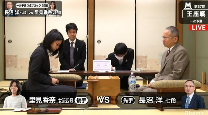 里見香奈女流四冠、対男性棋士に6勝目なるか 今期5勝5敗と五分/将棋・王座戦一次予選 | AbemaTIMES