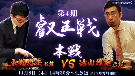 第4期叡王戦 本戦 永瀬拓矢七段 vs 遠山雄亮六段