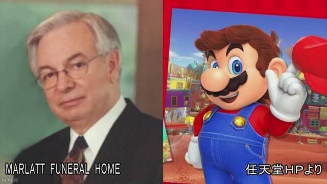 「マリオ」の名前の由来 マリオ・セガールさん 死去 | NHKニュース