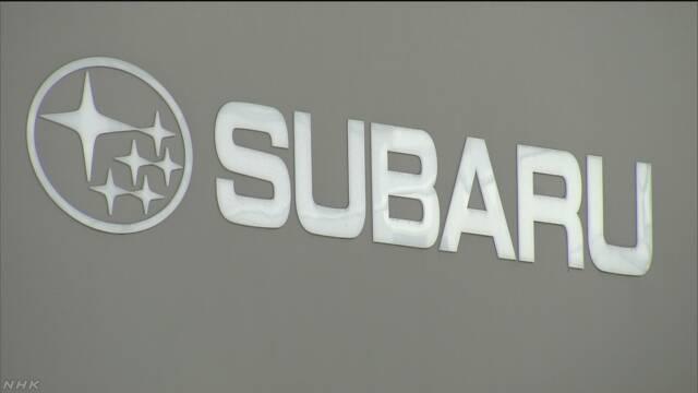 SUBARU 新たに10万台のリコール