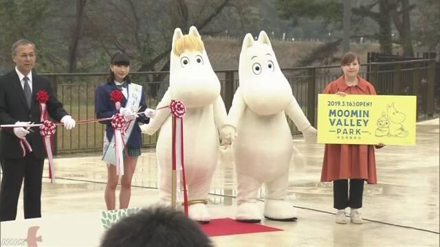 「ムーミン」テーマパーク オープン 埼玉 飯能 | NHKニュース