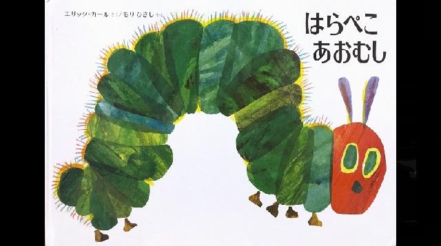 人気絵本「はらぺこあおむし」翻訳 森比左志さん死去 101歳 | NHKニュース