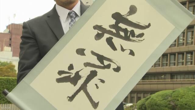 """""""タトゥーは医療行為でない"""" 彫り師に逆転無罪 大阪高裁"""