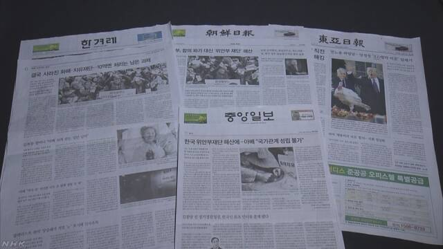 「財団解散で日韓合意は実質的に無効に」韓国主要紙