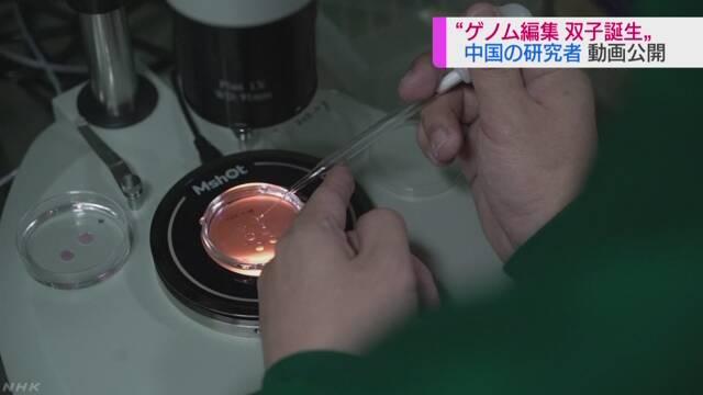 """中国 """"ゲノム編集で双子誕生"""" の動画 倫理的手続き不明"""