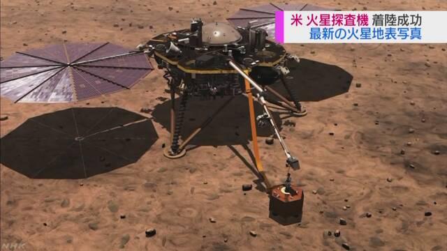 火星に米探査機「インサイト」着陸 惑星誕生の謎に迫る