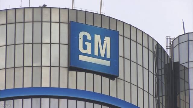 トランプ大統領「GMへの補助金停止も」北米5工場閉鎖に不満 | NHKニュース