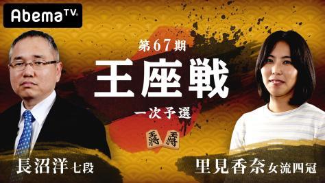 第67期 王座戦一次予選 長沼洋七段 対 里見香奈女流四冠