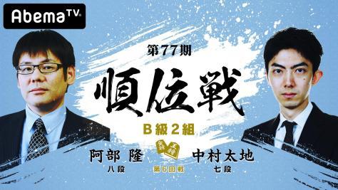 第77期 順位戦 B級2組 第6回戦 阿部隆八段 対 中村太地七段