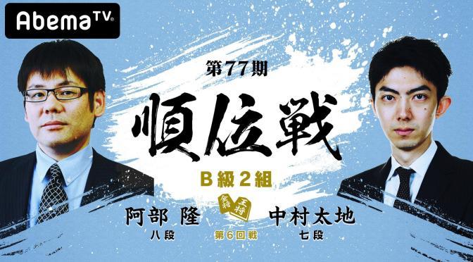 第77期 順位戦 B級2組 第6回戦 阿部隆八段 対 中村太地七段 | AbemaTV