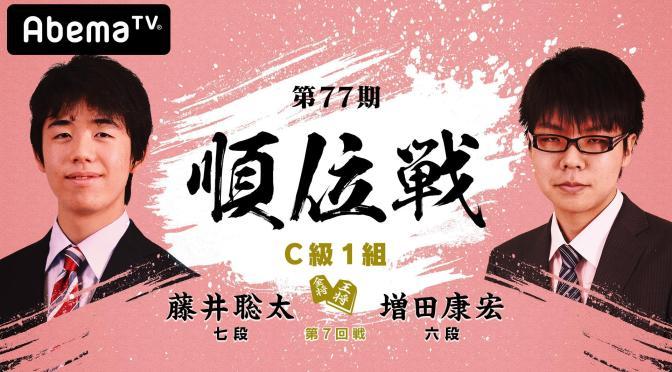 第77期 順位戦 C級1組 第7回戦 藤井聡太七段 対 増田康宏六段 | AbemaTV